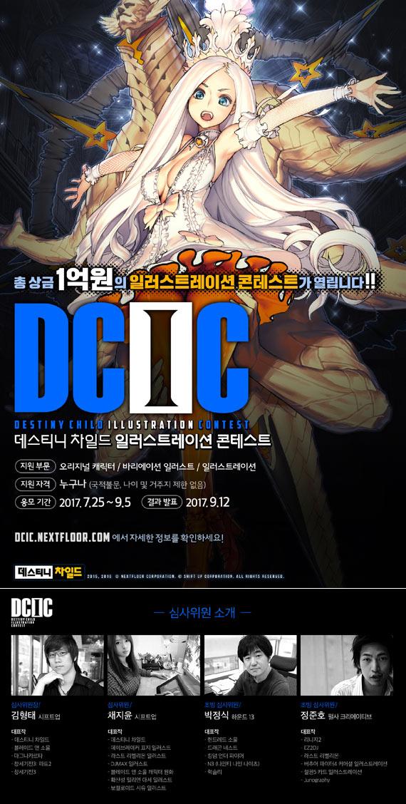 데스티니 차일드, 총상금 1억 원 규모 일러스트레이션 공모전 'DCIC' 개최